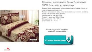 Комплект постельного белья 2-спальный, 70*70 Seta, цвет мультиколор(http://www.veshhi.ru/postelnoe_bele/1103145.php Бязевое бельё выдерживает «бесконечное» число стирок, к тому же стоит сравнител..., 2016-10-19T19:43:47.000Z)