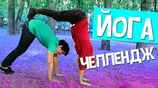 ГЕЙСКАЯ ЙОГА | Yoga Challenge | Пушистый Волк и Милс Кел