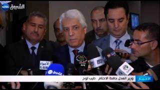 وزير العدل : إرهابي من بين الـ25 المقضي عليهم بالبويرة مطلوب في قضية غودردال