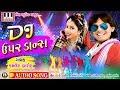 DJ upar Dance | Kamlesh Barot | Dilip Rathva | P P Baria | Kamlesh Barot Timli 2018