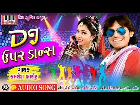DJ Upar Dance   Kamlesh Barot   Dilip Rathva   P P Baria   Kamlesh Barot Timli 2018
