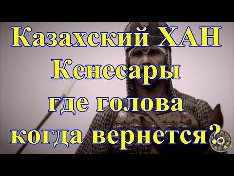 Казахский ХАН Кенесары, где голова, когда вернется?