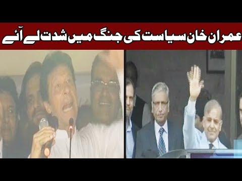 Imran Khan Angry On Nawaz Sharif! - Headlines and Bulletin -