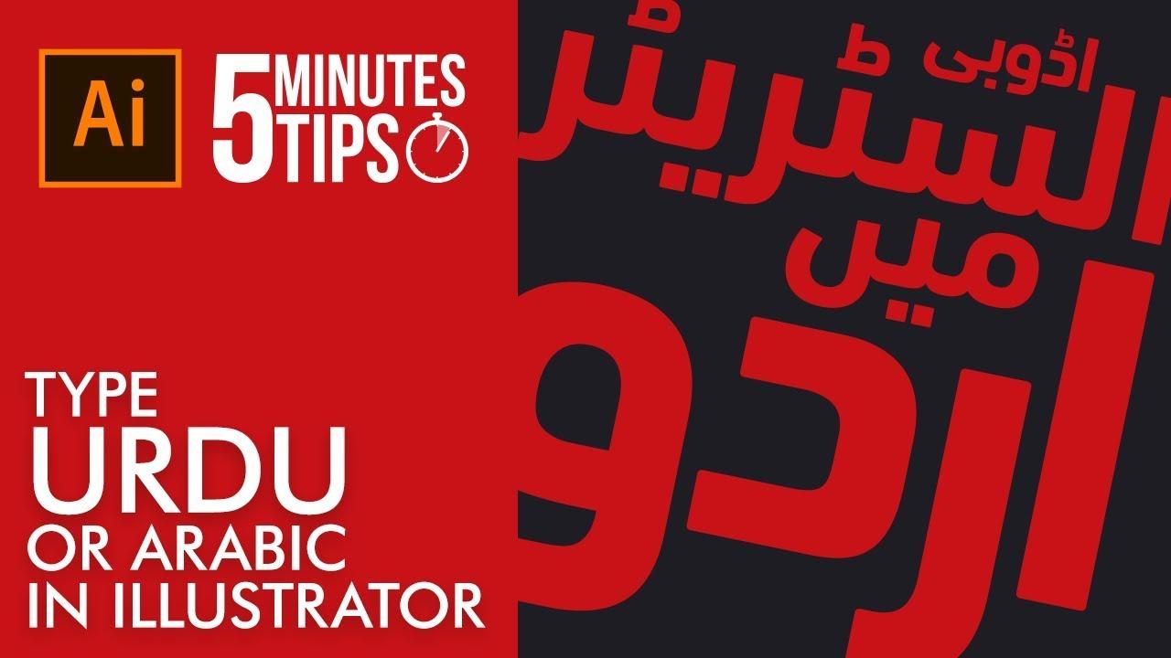 How to write Urdu or Arabic in Adobe Illustrator