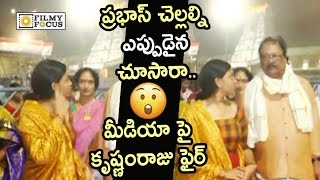 Prabhas Sister Pragathi with Krishnam Raju Angry on Media @Tirumala - Filmyfocus.com