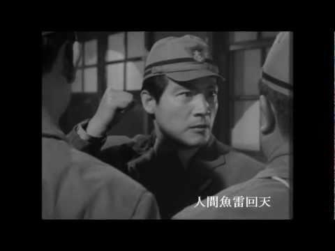 映画に描かれた '海軍予備学生' 其ノ六 「人間魚雷回天」