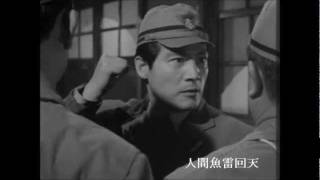 """映画に描かれた """"海軍予備学生"""" 其ノ六 「人間魚雷回天」"""