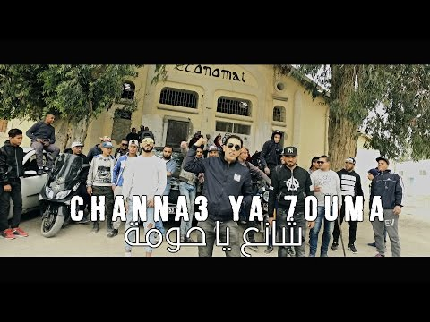 Mister Chipo  *Channa3 Ya 7ouma* ft. Mc.Diego x K.Med (شانع يا حومة)