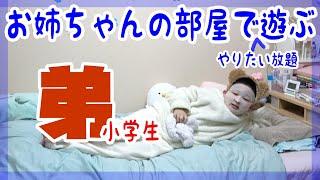 【姉不在】4歳差の弟がお姉ちゃんの部屋でイタズラ【ベイビーチャンネル】