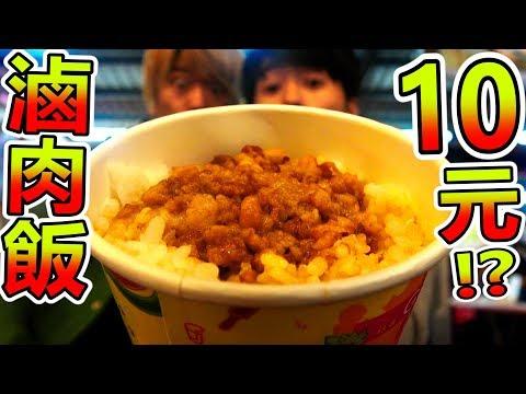【實用】在台北尋找國民美食滷肉飯!竟然只要10元?