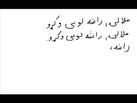 Learn Pashto Writing and Reading sado1 - YouTube
