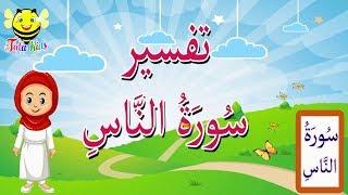 تفسير سورة الناس للاطفال - فهم معاني كلمات القرآن الكريم