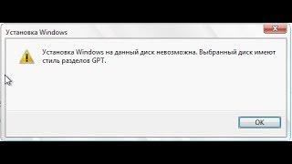 Установка windows на данный диск невозможна выбранный диск имеют стиль разделов  gpt