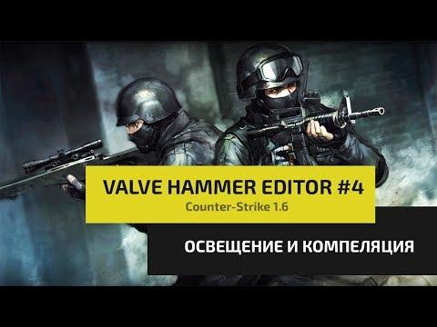Как создать свою карту для Counter-Strike 1.6 | Valve Hammer Editor #4