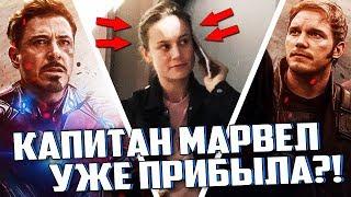 """КАПИТАН МАРВЕЛ В """"ВОЙНЕ БЕСКОНЕЧНОСТИ"""" И ДАТА ВЫХОДА ТРЕЙЛЕРА! (Marvel)"""