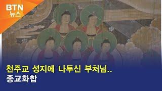[BTN뉴스] 천주교 성지에 나투신 부처님..종교화합