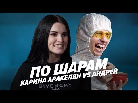 КАРИНА АРАКЕЛЯН vs АНДРЕЙ (ПАРЕНЬ) | ПО ШАРАМ | ЦУЕФА | RELX