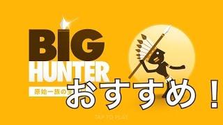 【おすすめアプリ】ビックハンター(Big Hunter)をやってみたら面白かったのでご紹介!