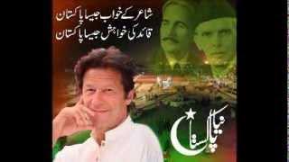 Naya Pakistan - InshaAllah