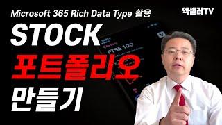 STOCK 포트폴리오 만들기 ㅡ Microsoft 36…