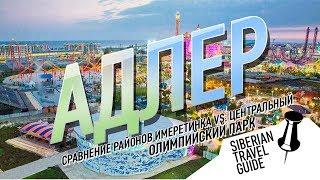 Сравнение районов Адлера, Имеретинка, центральный район. Олимпийский парк