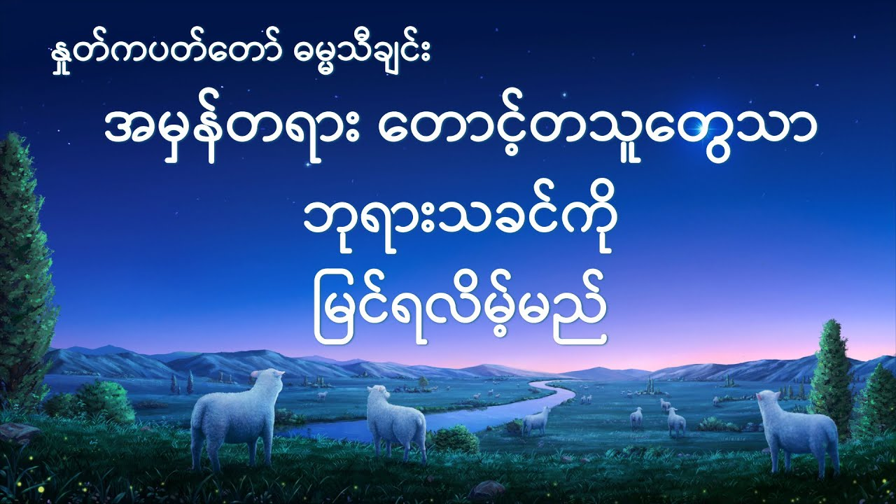 Myanmar Praise Song 2020 - အမှန်တရား တောင့်တသူတွေသာ ဘုရားသခင်ကို မြင်ရလိမ့်မည် (Lyrics)