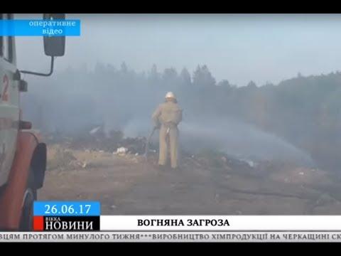 ТРК ВіККА: Вогняна загроза: на Черкащині палало сміттєзвалище