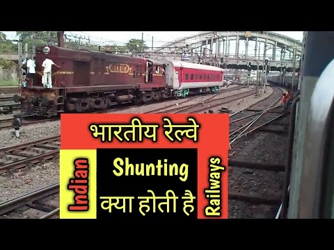 Indian Railways Signalling System - Shunting Process......