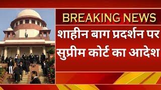 Shaheen Bagh Protest पर जानिए क्या है Supreme Court Of India का आदेश ?