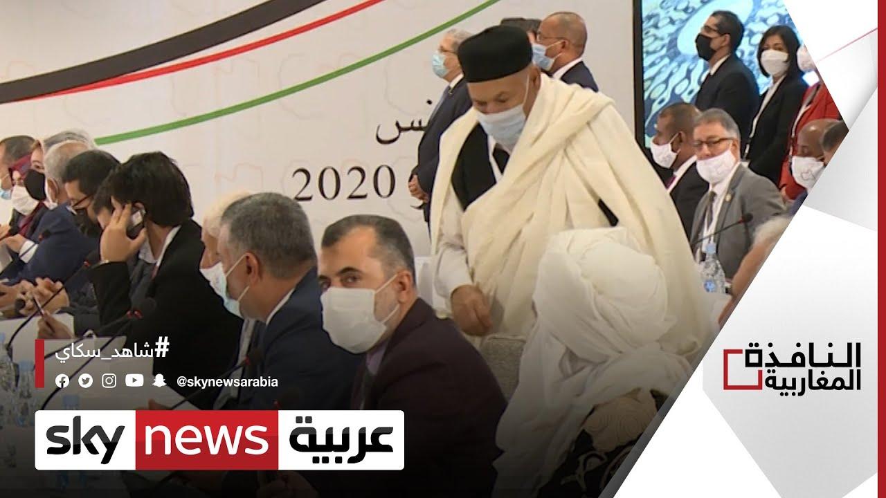 ملتقى الحوار الليبي يقر آلية اختيار السلطة التنفيذية | النافذة المغاربية  - نشر قبل 2 ساعة