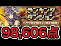 【パズドラ】ランキングダンジョン リクウ杯2 98,606点【ダックス】