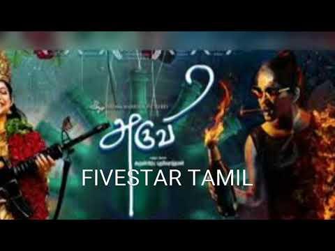 Aruvi Film # Tamil Film Teaser # 2017 New...