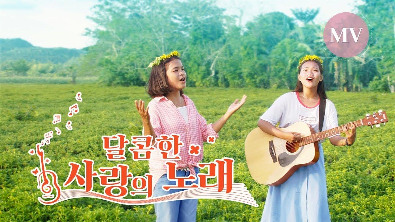 찬양 뮤직비디오/MV <달콤한 사랑의 노래>영어 찬양 (할렐루야)