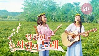 경배와 찬양 MV 뮤직비디오 <달콤한 사랑의 노래>영어 찬양 (할렐루야)