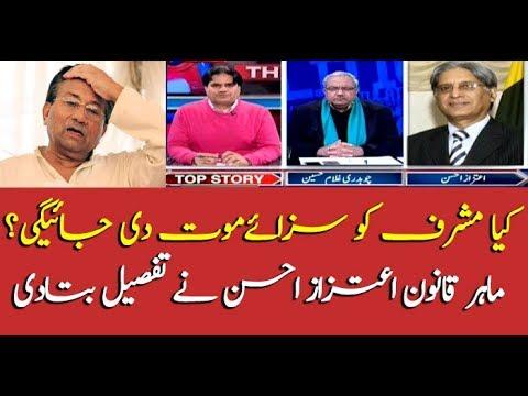 Aitzaz Ahsan says Musharraf did wrong in the past