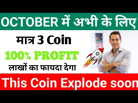 This Coin 3 Coin 🚨 Crypto News Today | Why Crypto Market Going Down Today | Which Crypto To Invest