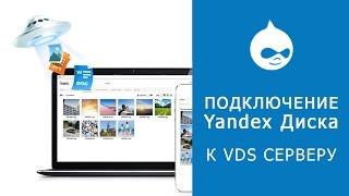 2. САЙТ НА DRUPAL 8. Как подключить облачное хранилище Яндекс Диск к VDS серверу