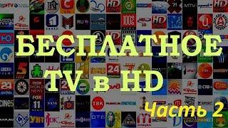 Просмотр TV каналов бесплатно в HD