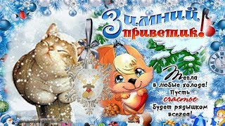 ❣Нажимай❣ и Отправляй открытку друзьям! Зимний привет!