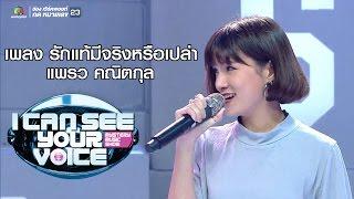 เพลง รักแท้มีจริงหรือเปล่า  - แพรว คณิตกุล | I Can See Your Voice -TH
