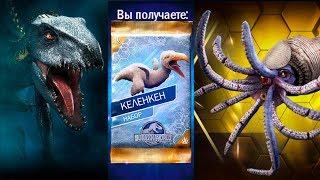 Индораптор и Битва за Кленкина Jurassic World The Game