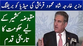 Shah Mehmood Qureshi Press Conference   16 December 2018   Neo News