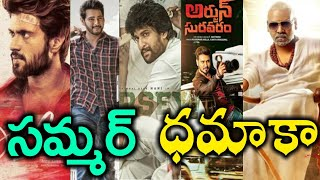 Summer 2019 Telugu Movies Release List | Tollywood Upcoming High Budget Movies List | News Mantra