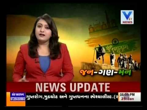 VTV Gujarati | Republic Day Special program | Jan-Gan-Man