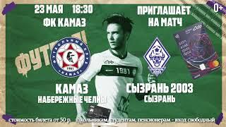 Приходи на матч  «КАМАЗ» - «Сызрань-2003»