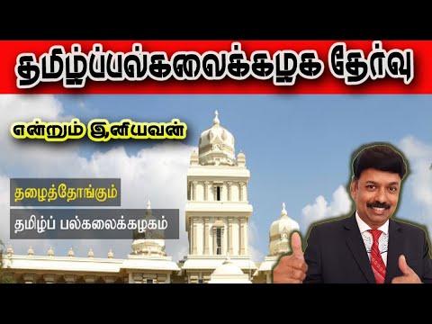 Tamil university exam   Endrum Eniyavan