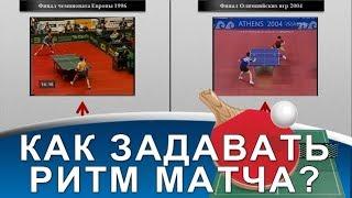 КАК ЗАДАТЬ РИТМ МАТЧА в НАСТОЛЬНОМ ТЕННИСЕ (Секреты стратегии настольного тенниса)