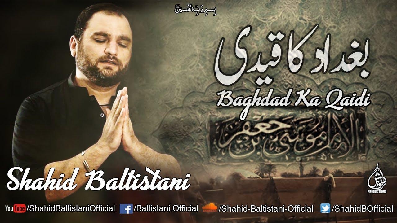 Noha: Baghdad Ka Qaidi (IMAM MOSA KAZIM ع) | SHAHID BALTISTANI