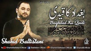 Noha Baghdad Ka Qaidi IMAM MOSA KAZIM ع SHAHID BALTISTANI SHAHADAT 25 RAJAB