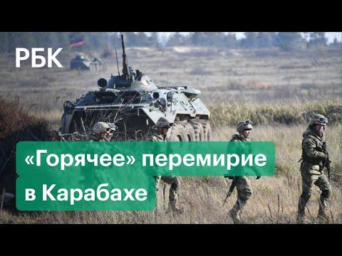 Неделя перемирия в Нагорном Карабахе. Армения и Азербайджан не прекращают войну